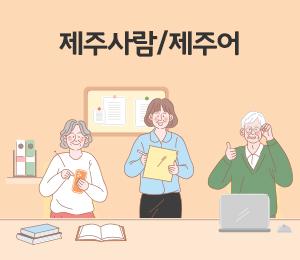 비룽비룽 제주어