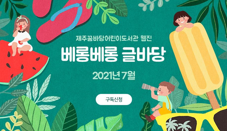 제주꿈바당어린이도서관 웹진 베롱베롱글바당 2021년7월